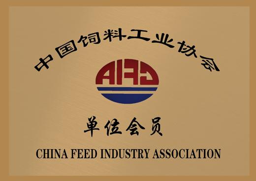 中国williamhil登录工业协会单位会员