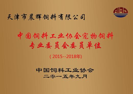 中国williamhil登录工业协会宠物williamhil登录 专业委员会委员单位