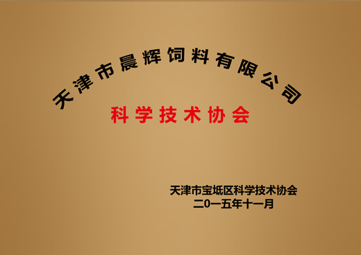 科学技术协会