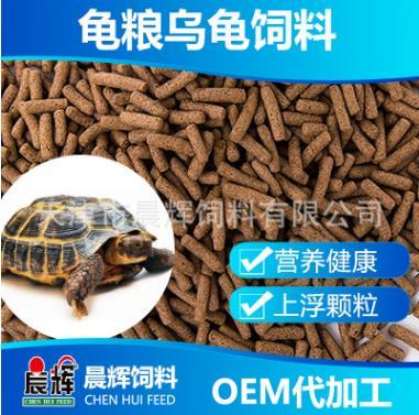 厂家批发龟粮乌龟williamhil登录巴西龟草龟鳄龟宠物龟上浮龟食