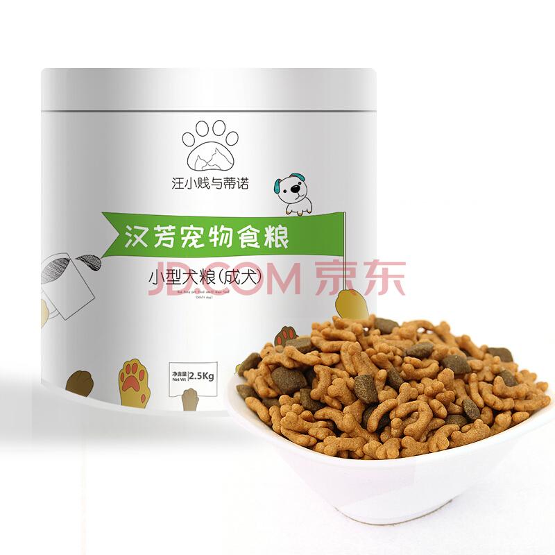 汪小贱与蒂诺 宠物泰迪狗粮 成犬 小型犬通用粮汉芳 2.5KG
