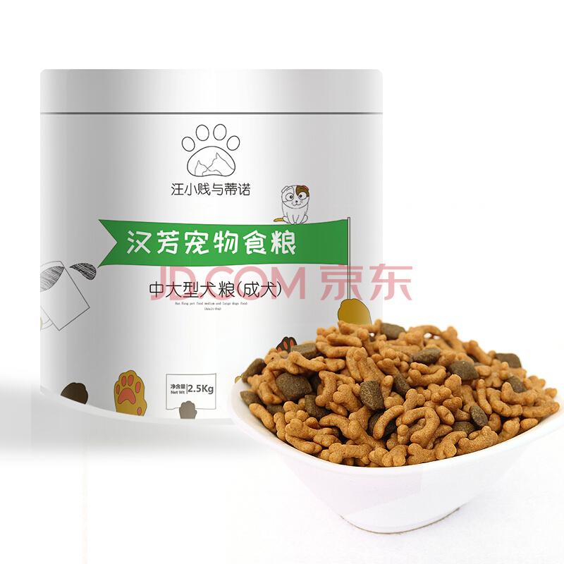 汪小贱与蒂诺 金毛狗粮成犬宠物 中大型犬通用汉芳天然粮 2.5KG
