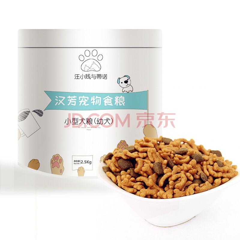 汪小贱与蒂诺 宠物狗粮幼犬 小型幼犬狗粮汉芳 2.5KG