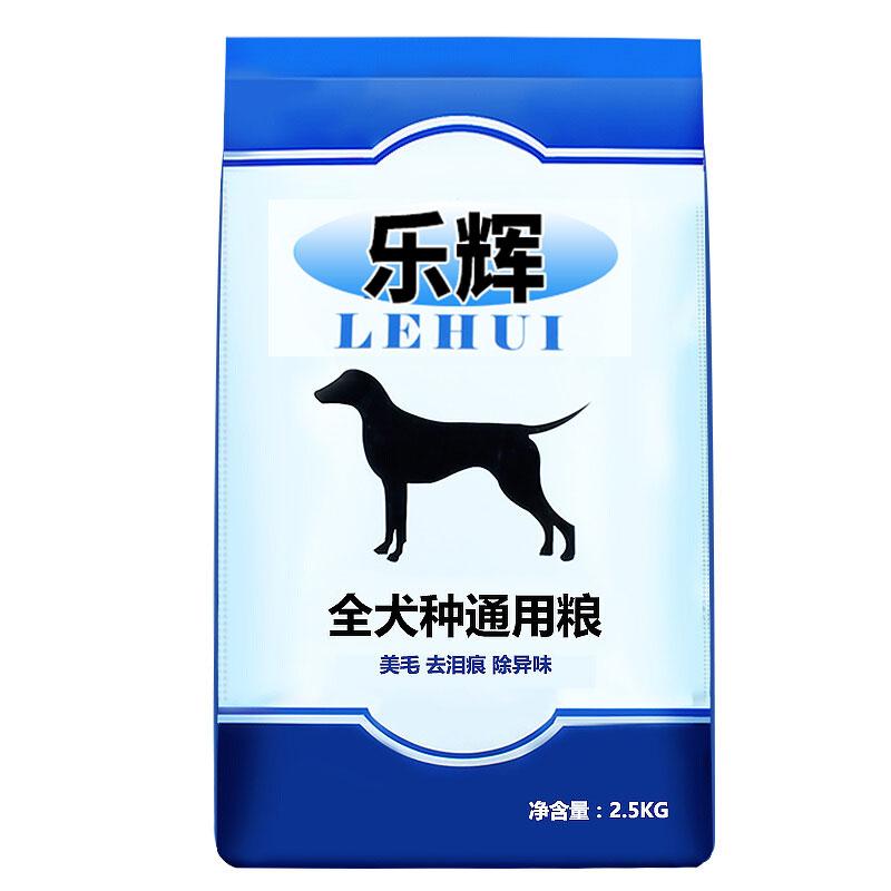 天然狗粮批发金毛泰迪狗粮宠物犬粮2.5公斤5斤狗粮代工生产